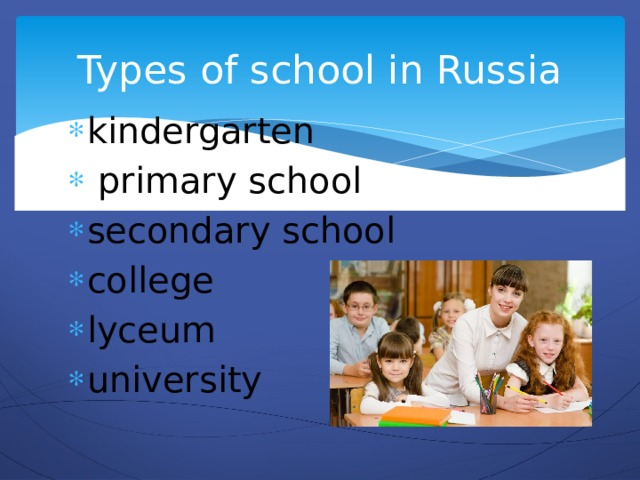 Types of school in Russia
